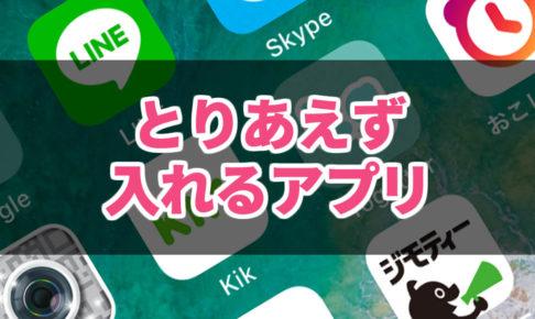 iPhoneに入れるアプリ