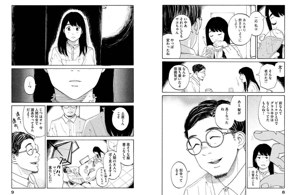 恋 の ツキ 7 巻 ネタバレ