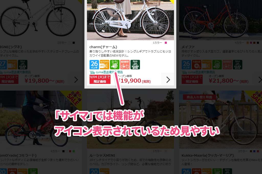 サイマの自転車通販