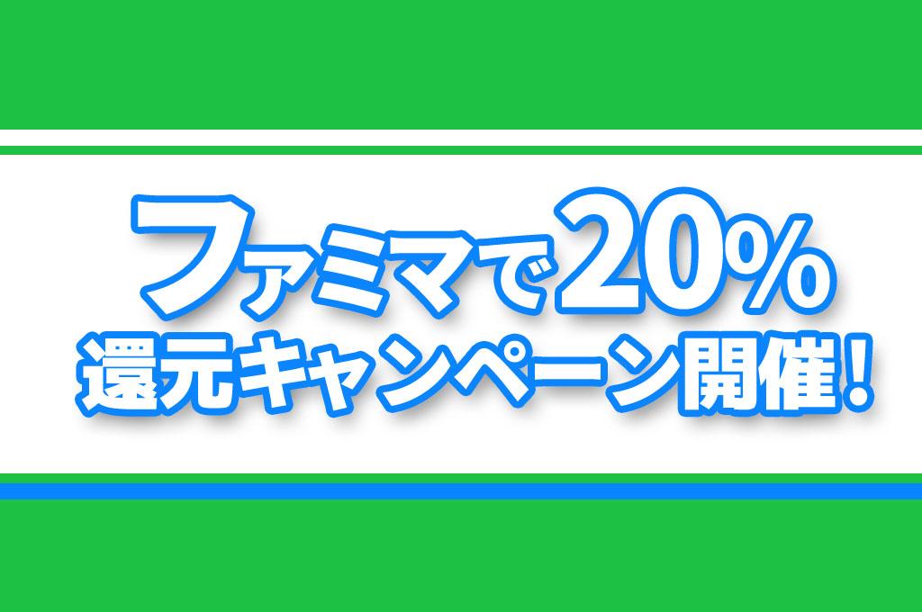 ファミリーマート20%還元キャンペーン