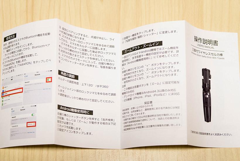 TAWARON製自撮り棒の説明書の裏
