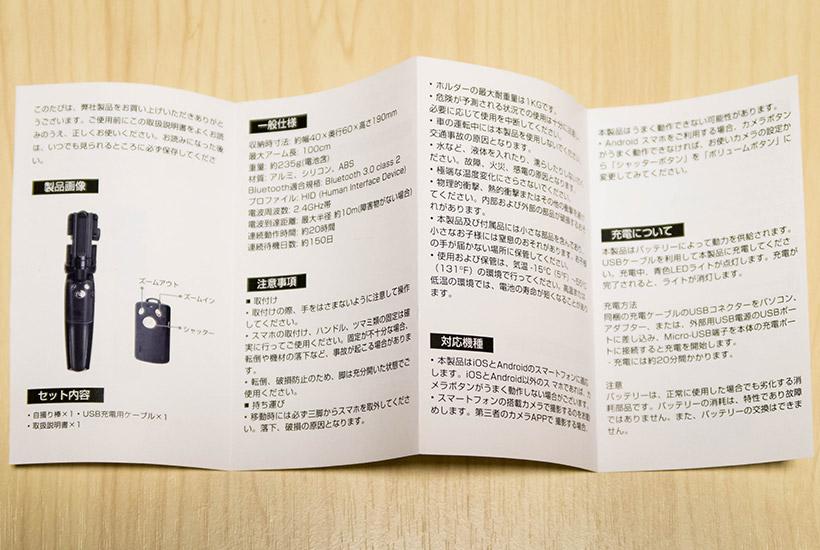 TAWARON製自撮り棒の説明書の表