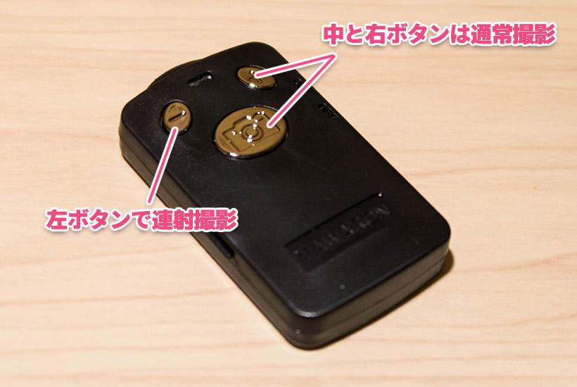 TAWARON製自撮り棒のリモコン